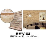 【10m巻】リメイクシート シール壁紙 プレミアムウォールデコシートR-WA102 煉瓦 ライトブラウン