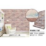 【WAGIC】(10m巻)リメイクシート シール壁紙 プレミアムウォールデコシートR-WA116 おしゃれ ヴィンテージレンガ