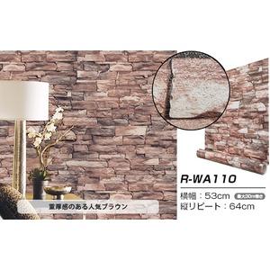 【10m巻】リメイクシート シール壁紙 プレミアムウォールデコシートR-WA110 石目調 3D ブラウン