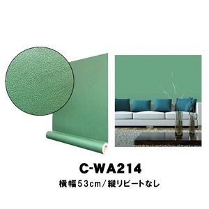 【10m巻】リメイクシート シール式壁紙 プレミアムウォールデコシートC-WA214 カラー 緑グリーン