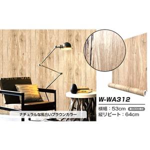【10m巻】リメイクシート シール壁紙 プレミアムウォールデコシートW-WA312 木目 ライトブラウン