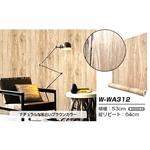 【WAGIC】(10m巻)リメイクシート シール壁紙 プレミアムウォールデコシートW-WA312 木目 ライトブラウン