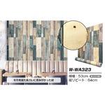 【WAGIC】(10m巻)リメイクシート シール壁紙 プレミアムウォールデコシートW-WA323 オールドウッド