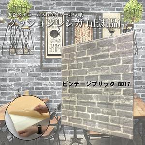 WAGIC【30枚組】クッションブリック クッションレンガシート ビンテージ風BD17 グレー