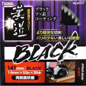 (業務用10個セット) 漢道 チップソー(ブラック) 147×52