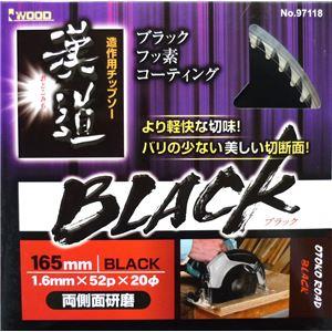(業務用10個セット) 漢道 チップソー(ブラック) 165×52