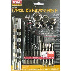 (業務用10個セット) trad17pcsビット&ソケットセット DT4B