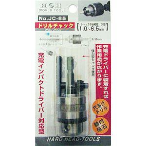 (業務用10個セット) H&H 充電用ドリルチャック JC-65