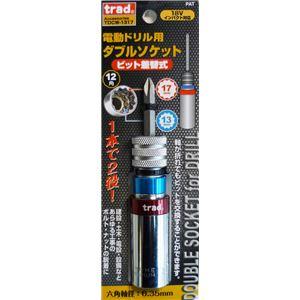 (業務用10個セット) TRAD カラー差替式2段ソケット TDCW-1317 13×17mm