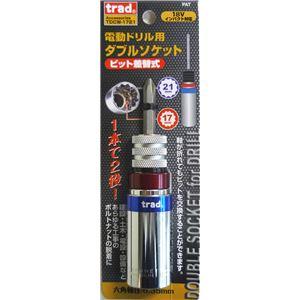 (業務用10個セット) TRAD カラー差換式2段ソケット TDCW-1721 17X21