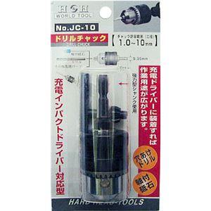 (業務用5個セット) H&H 充電用ドリルチャック JC-10