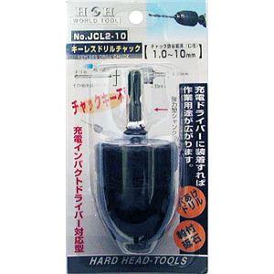 (業務用5個セット) H&H キーレスドリルチャック JCL2-10