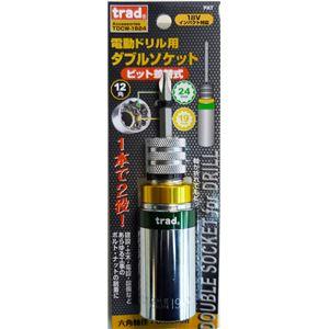 (業務用5個セット) TRAD カラー差替式2段ソケット TDCW-1924 19×24mm