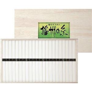 播州そうめん(木箱入)FP-50(播州の糸播州の糸)