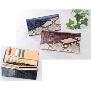 錦蛇&クロコ型押し 長財布 ブルー