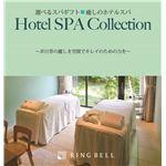 【カタログギフト】【選べる体験ギフト】癒しのホテルスパ