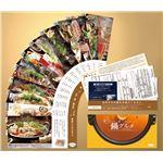 【カタログギフト】選べる鍋グルメ (Cコース)