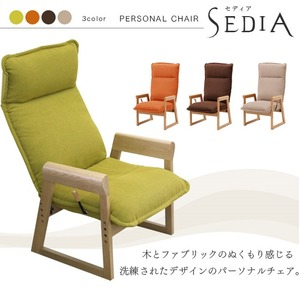 パーソナルチェア(リクライニングチェア) ブラウン 『セディア』 張地:ファブリック 木製フレーム 肘付き 高さ調整可