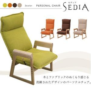 パーソナルチェア(リクライニングチェア) オレンジ 『セディア』 張地:ファブリック 木製フレーム 肘付き 高さ調整可