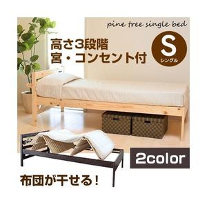 シングルベッド 木製 ドゥーロ ブラウン