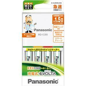(まとめ)パナソニック 急速充電器セット充電式EVOLTA単4形4本付 K-KJ85MLE04 1パック【×3セット】