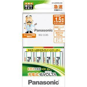 (まとめ)パナソニック 急速充電器セット充電式EVOLTA単3形4本付 K-KJ85MLE40 1パック【×3セット】