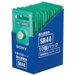 (まとめ)ソニー 酸化銀電池 水銀ゼロシリーズ1.55V SR44-10EC 1パック(10個)【×3セット】