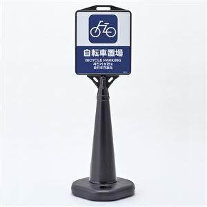 ガイドボードサイン 自転車置場 GBS-4BKS ■カラー:ブラック