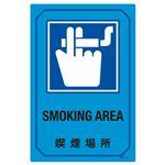 英文字入りサイン標識 喫煙場所 GB-213