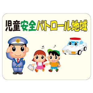 反射マナープレート 児童安全パトロール地域 HM-5