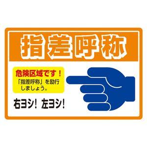 路面標識(アルミタイプ) 指差呼称 路面-501