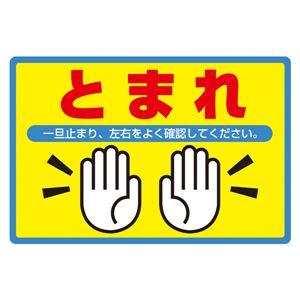 路面標識(アルミタイプ) とまれ 路面-502