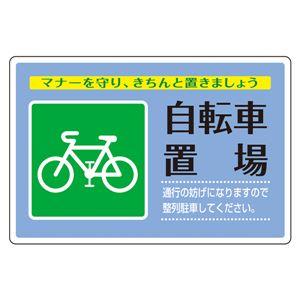 路面標識(アルミタイプ) 自転車置場 路面-505