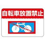 路面標識 自転車放置禁止 路面-9