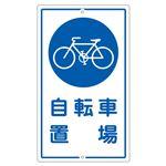 構内標識 自転車置場 K-40