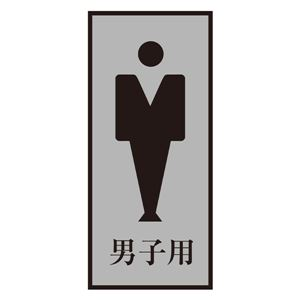 トイレプレート 男子用 トイレ-340-3