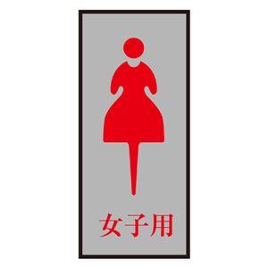 トイレプレート 女子用 トイレ-340-4