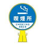 コーンヘッド標識 喫煙所 CH-22 【単品】