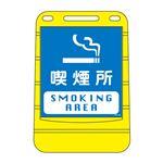 バリアポップサイン 喫煙所 BPS-22 【単品】