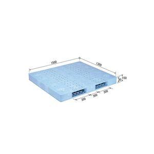 (業務用2個セット)三甲(サンコー) プラスチックパレット/プラパレ 【両面使用型】 段積み可 R2-1315F ライトブルー(青) 【×2セット】