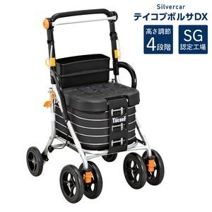 幸和製作所【歩行関連 シルバーカー スタンドードタイプ】 テイコブボルサDX ブラック WS02-BK