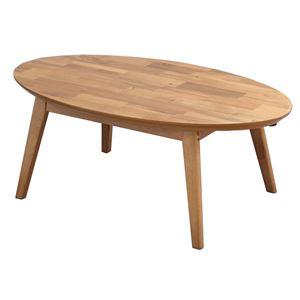 こたつテーブル(ローテーブル/センターテーブル) ノワ 本体 【楕円形】 幅90cm 木製 木目調