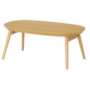 折れ脚こたつテーブル アイビス 本体 【楕円形/オーバル型】 幅90cm×奥行50cm 木製 NA ナチュラル 【完成品】