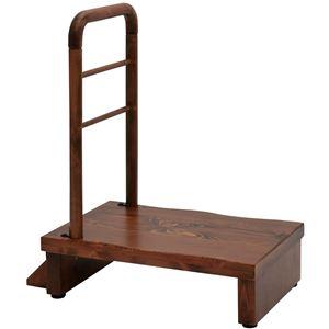【訳あり・在庫処分】 手すり付きうずくり玄関台 (ステップ/踏み台) 幅60cm アジャスター付き 【組立品】