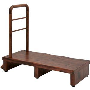 手すり付きうずくり玄関台 (ステップ/踏み台) 幅90cm アジャスター付き 【完成品】