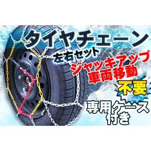 ワンタッチ簡単チェーン 雪だるまくん スノーチェーン16mm 軽トラ用 タイヤサイズ 145/80-12 他