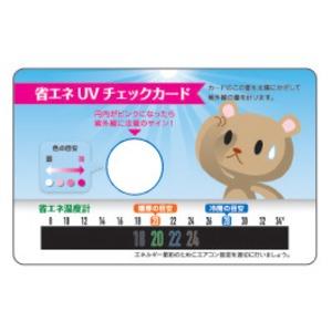 省エネUVチェックカード 【100枚セット】