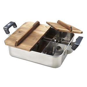 おでん鍋/調理器具 【角型】 ステンレス製 28cm×24cm コンパクト IH対応 仕切り付き・木蓋付き