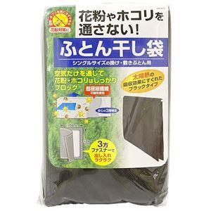 花粉ガード ふとん干し袋 (布団干しカバー 布団干し)
