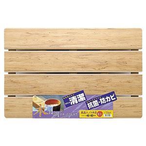 木目調 風呂すのこ/浴室マット 【ミニ 40×60cm】 樹脂製 抗菌・防カビ加工